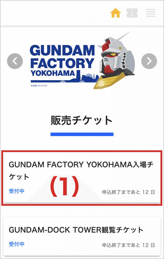 「GUNDAM FACTORY YOKOHOMA」チケット情報サイト