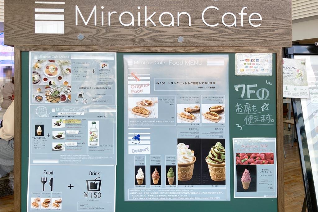 5階「Miraikan Cafe」メニュー