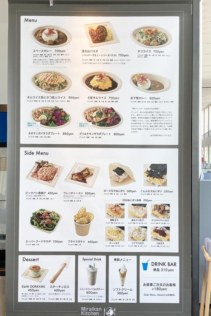 7階「Miraikan Kitchen」のメニュー