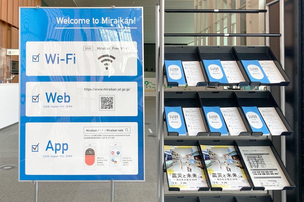 Free Wi-Fiの案内は至る所にあります