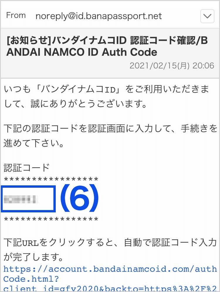 「認証コード」がメールアドレス宛に送られます