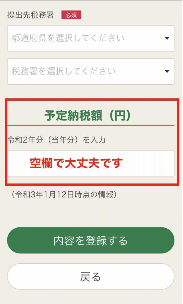 「予定納税額(円)」は空欄で大丈夫です