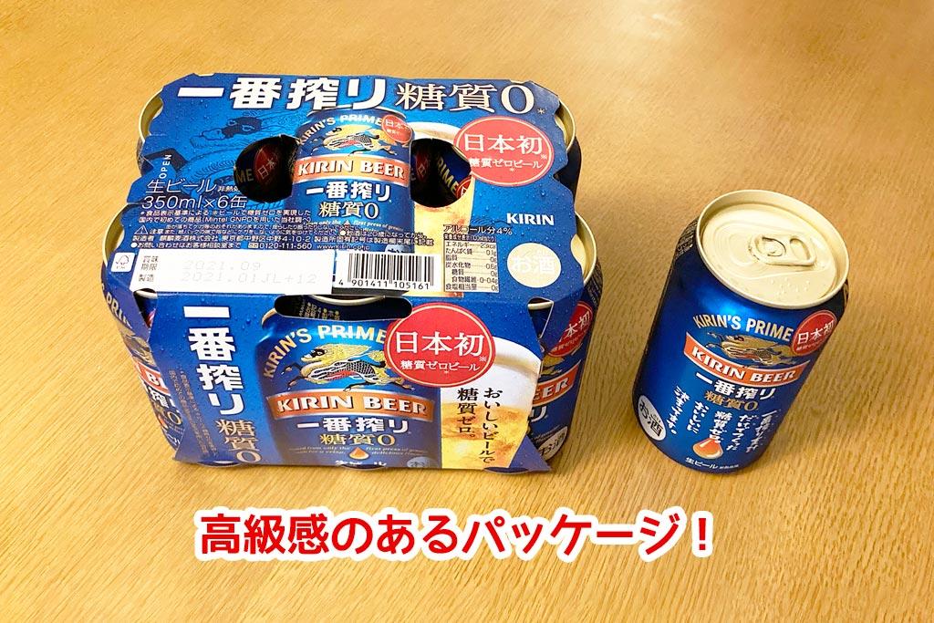 日本初!糖質ゼロのビール!