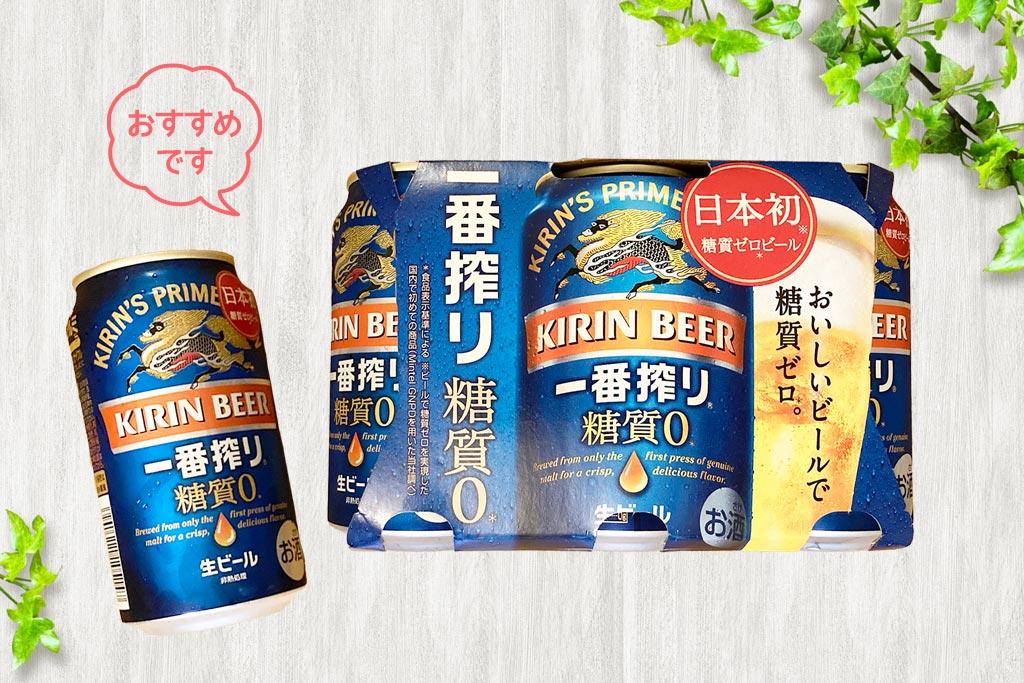 美味しくて糖質ゼロのビール、おすすめです