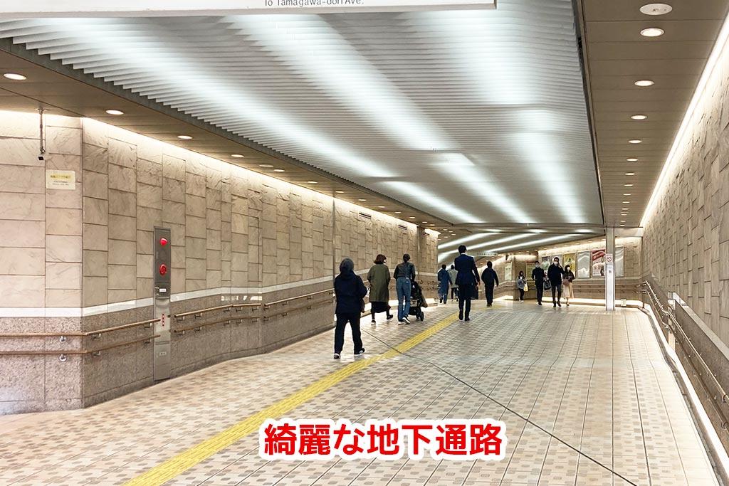 東急田園都市線の地下通路