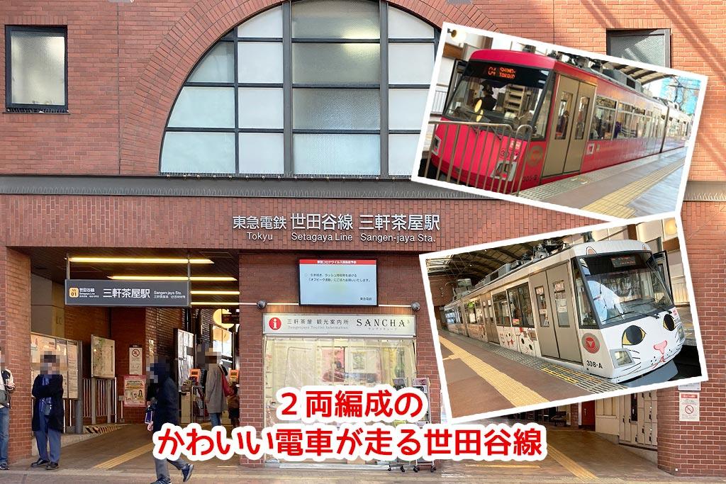 東急世田谷線「三軒茶屋」駅