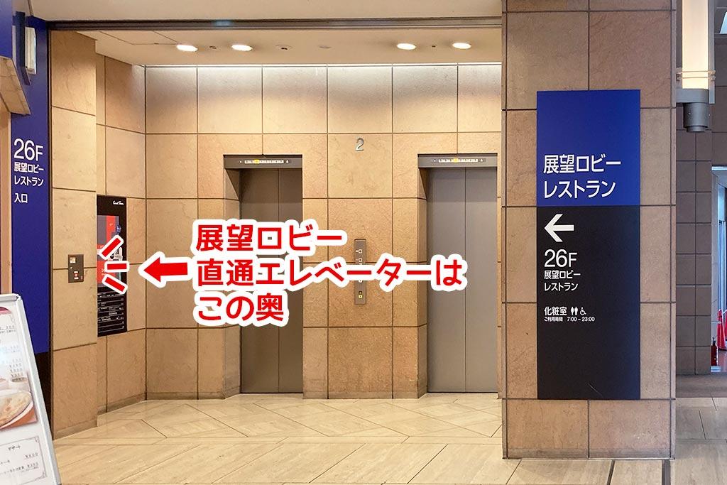 2階のエレベータ