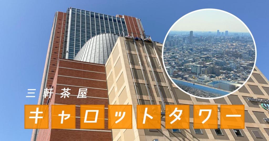 世田谷区のキャロットタワー