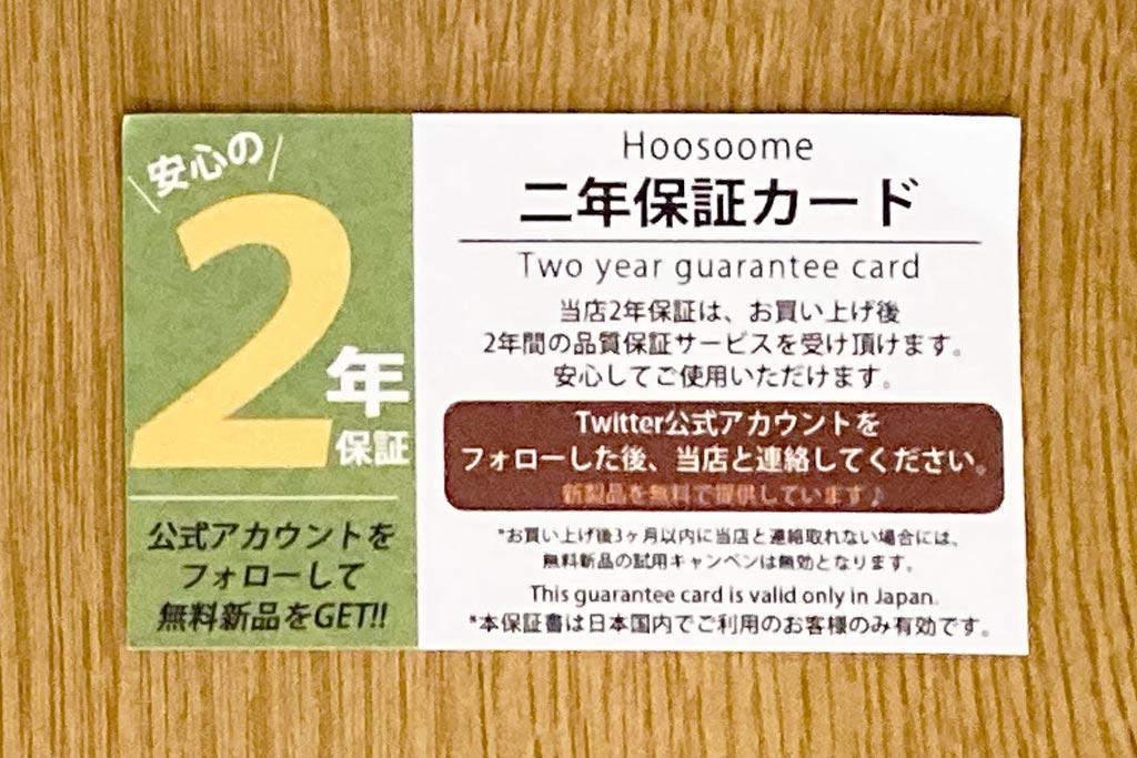 2年間保証カード