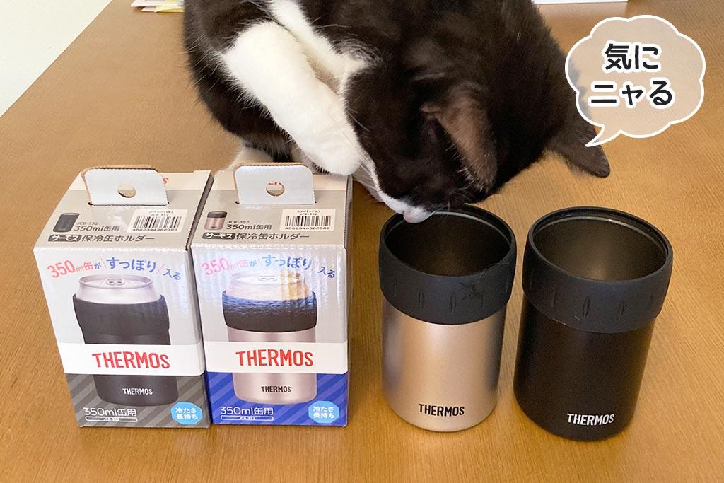 猫とサーモス保冷缶ホルダー
