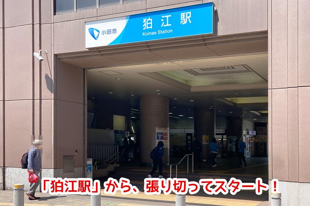 小田急線狛江駅