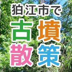 狛江市で古墳散策