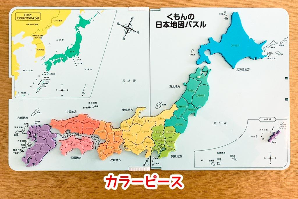 カラフルな都道府県ピース
