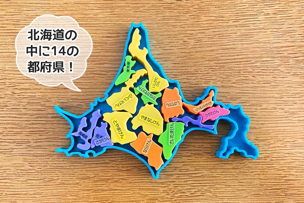 北海道の中に14の都府県