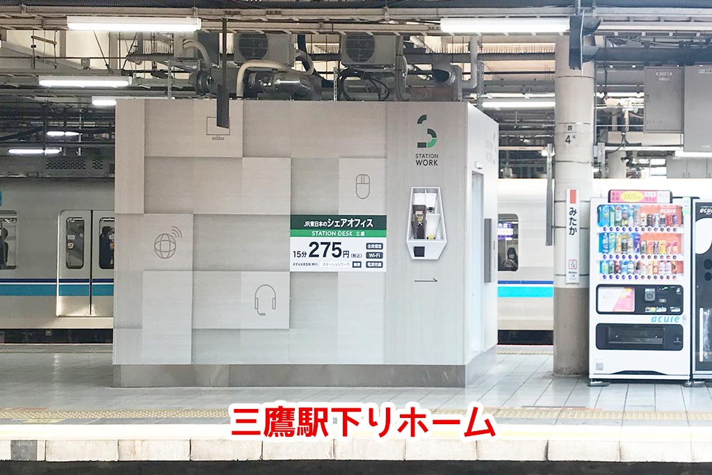 JR三鷹駅下りホームのSTATION DESK
