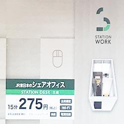 JR三鷹駅ホームのSTATION DESK