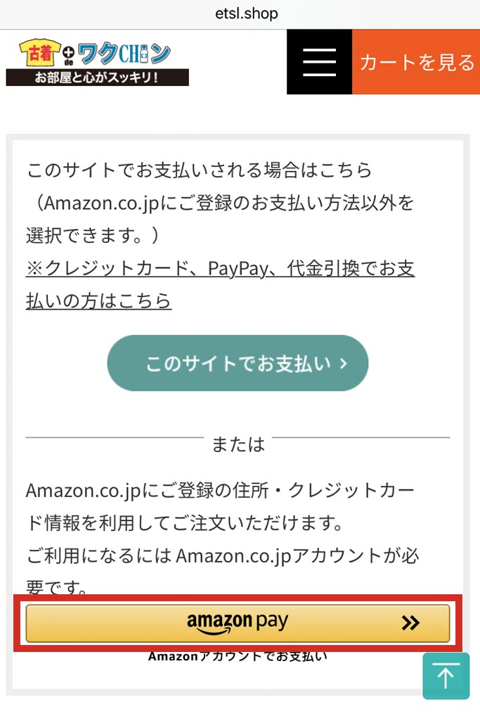 Amazonのアカウントに紐付け可能