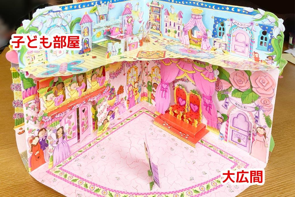 大広間と子供部屋