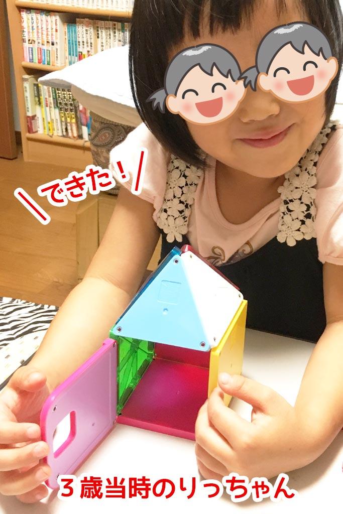 家を作って、満面の笑み