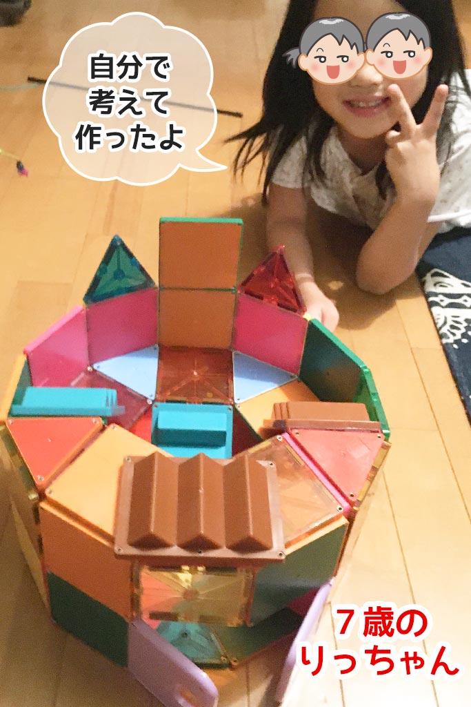 すべてのパーツを使って作ったお城を披露