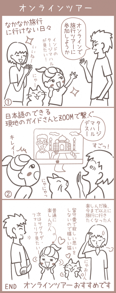 3コマ漫画