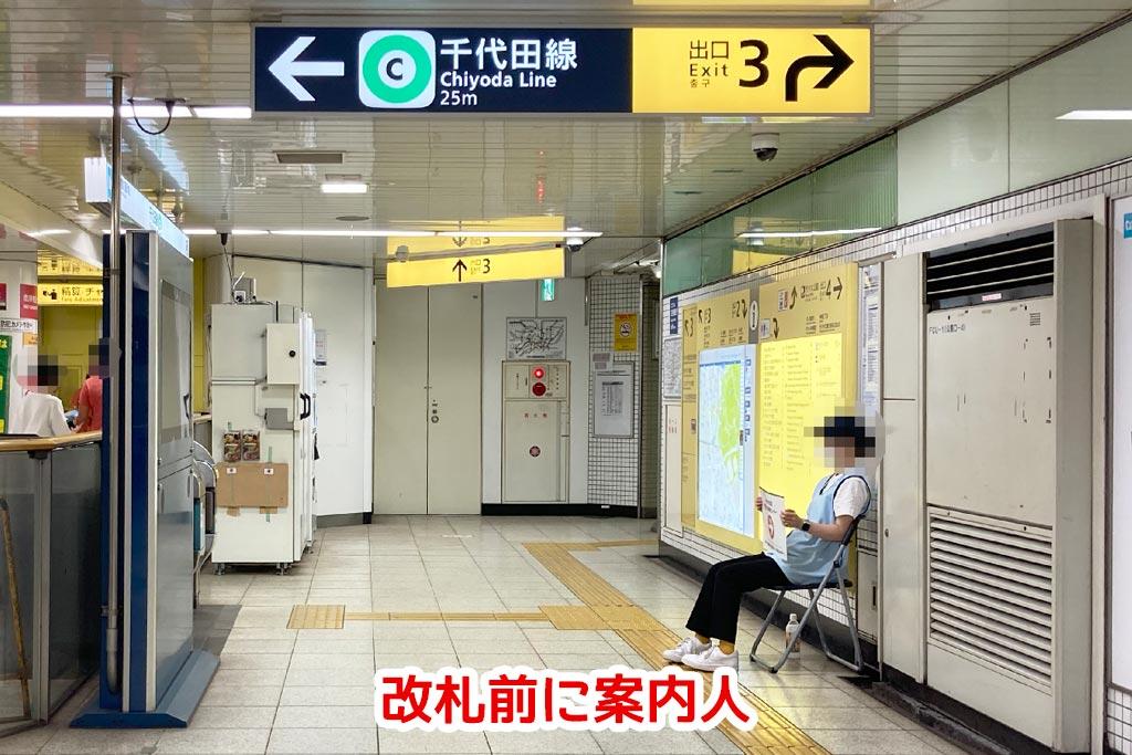 「代々木公園駅」2,3,4番出口方面の改札