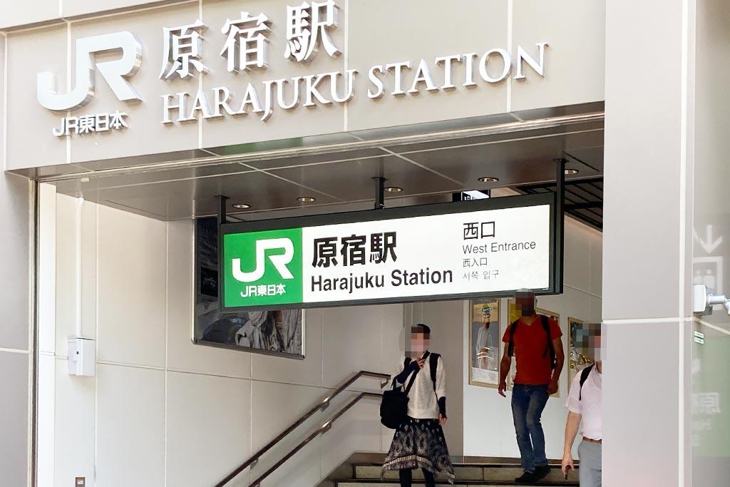 JR原宿駅西口