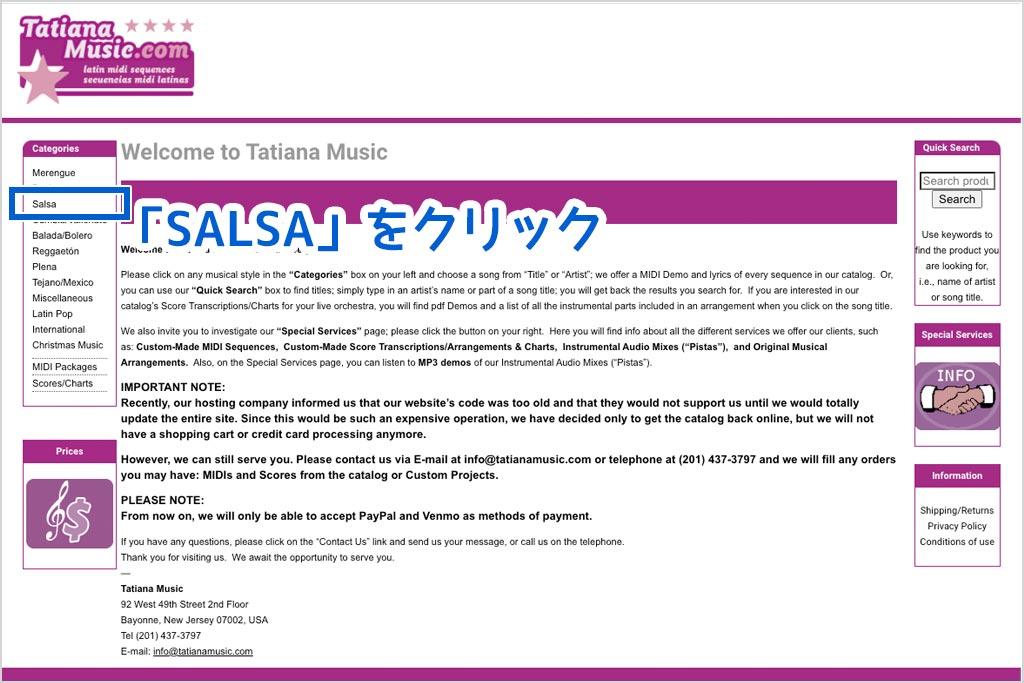 「SALSA」をクリック