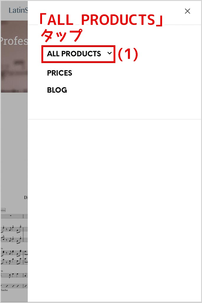 「ALL PRODUCTS」をタップ