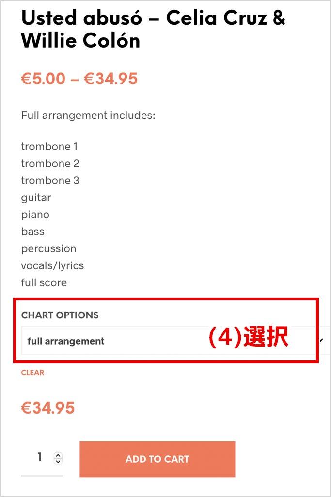 楽器を選択