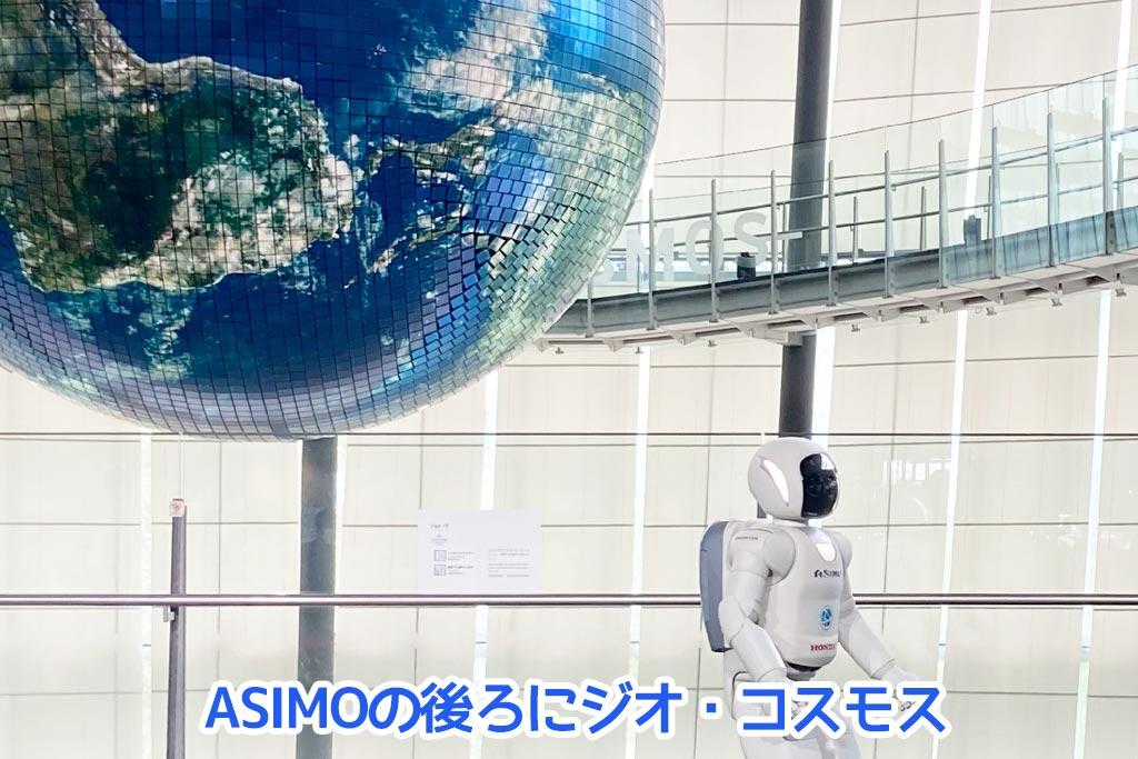 ジオ・コスモスとASIMO