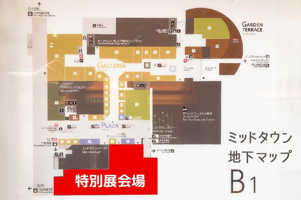 東京ミッドタウン地下の地図
