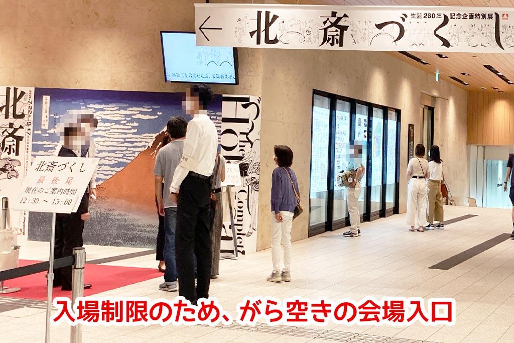 会場の入口