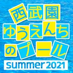 西武園ゆうえんちののプール2021