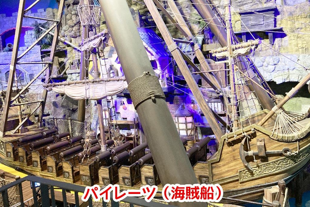 パイレーツ(海賊船)