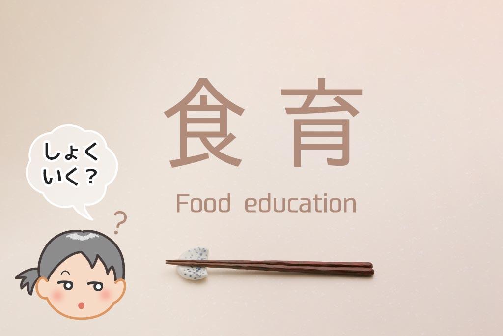 料理で食育