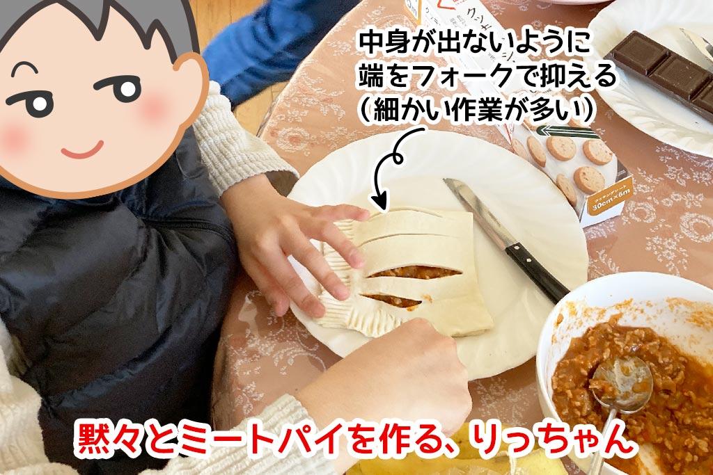 ミートパイ作り