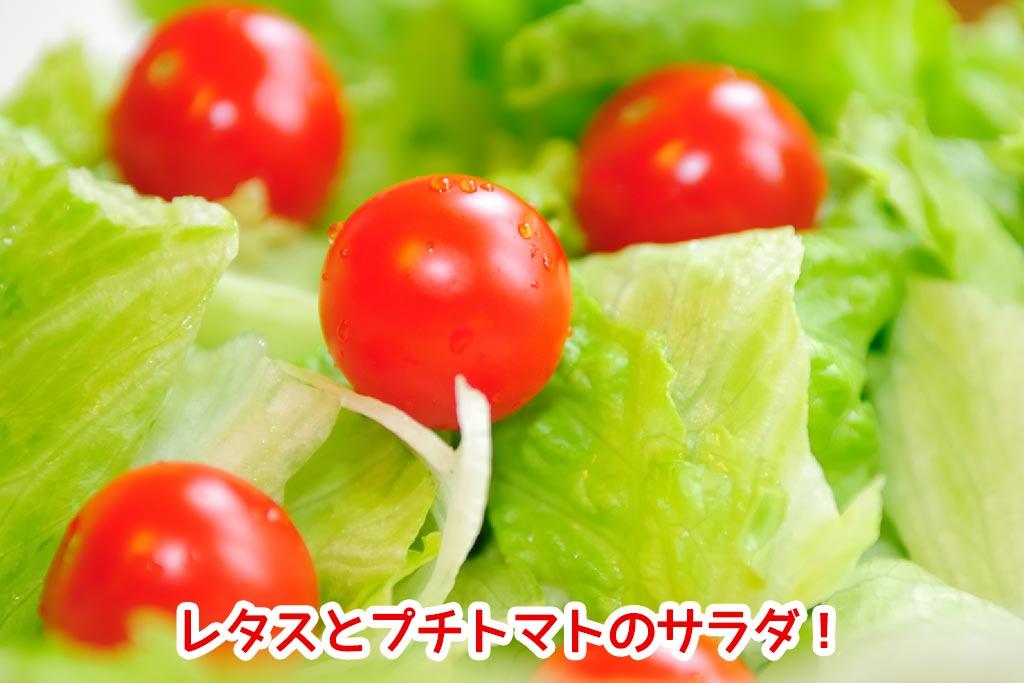 レタスとプチトマトのサラダ