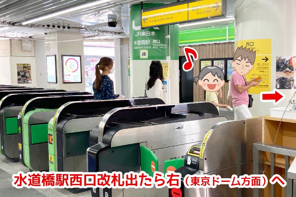 水道橋駅西口改札
