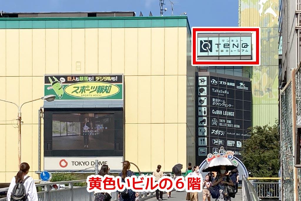 TeNQがあるのは「黄色いビル」6階