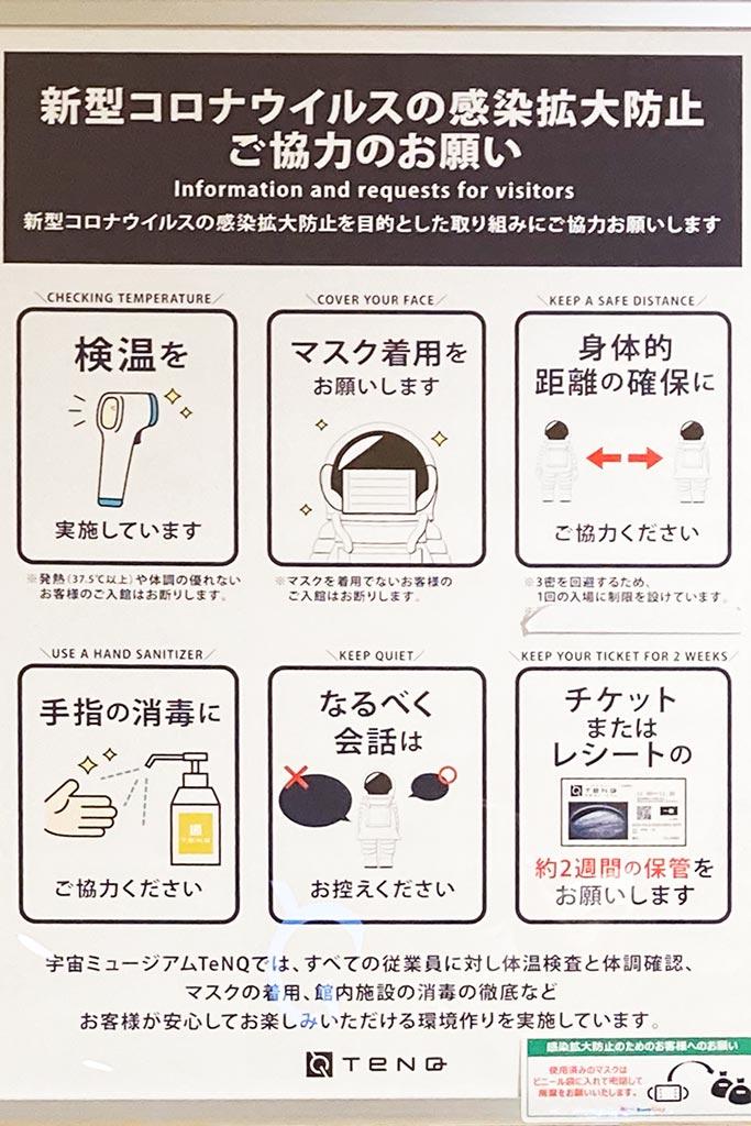 感染拡大防止のお願いポスター