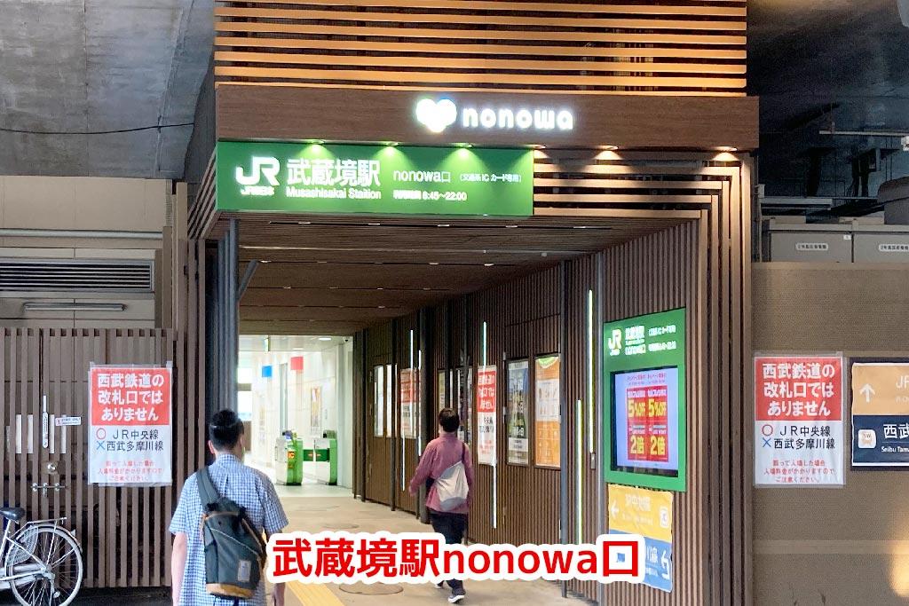 武蔵境駅 nonowa口