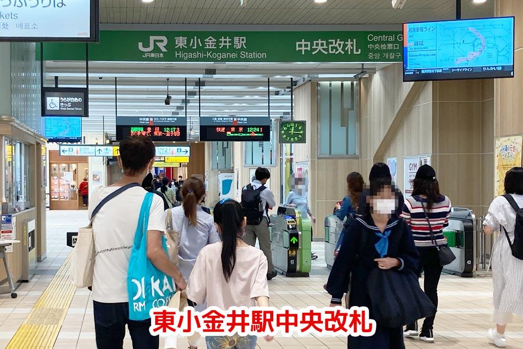 東小金井駅 中央改札