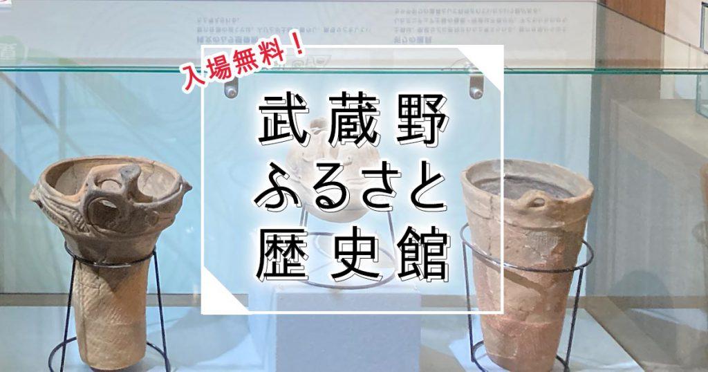武蔵野ふるさと歴史館